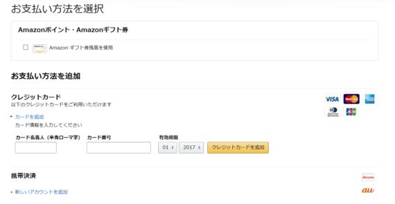 Amazonプライム自動更新の設定-3
