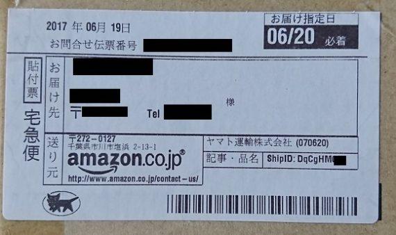 Amazonで商品名をバレないように受け取る方法2