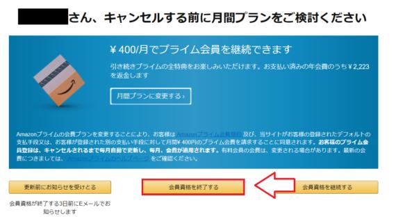 Amazonプライム解約と返金-2