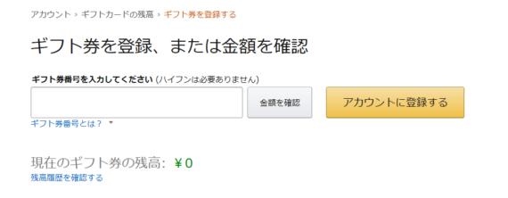 Amazon支払方法-6