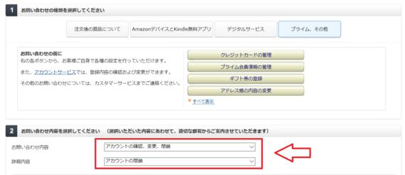 Amazonのアカウント削除-4