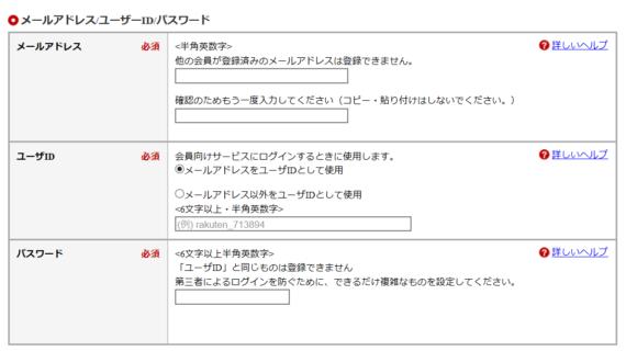 楽天会員登録の手順2