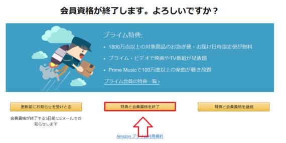 Amazonプライム自動更新の設定-11