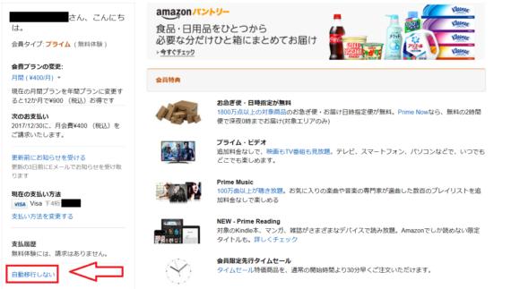 Amazonプライム自動更新の設定-9