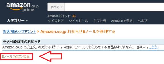 Amazonからのメールマガ停止-2