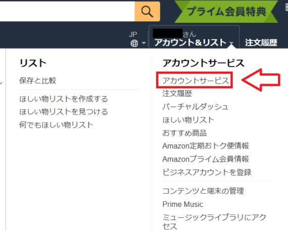Amazonメールアドレスとパスワードの変更方法-2
