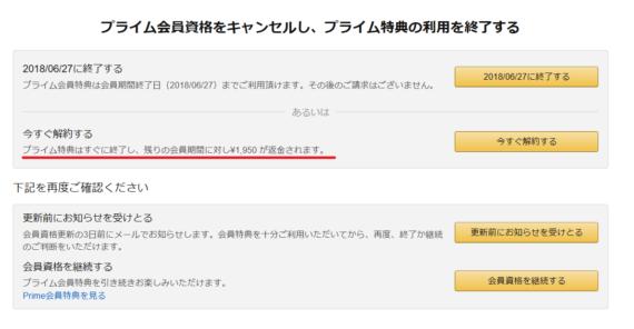 Amazonプライム解約と返金-3