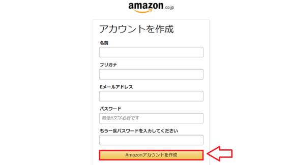Amazonアカウント作成登録方法-3