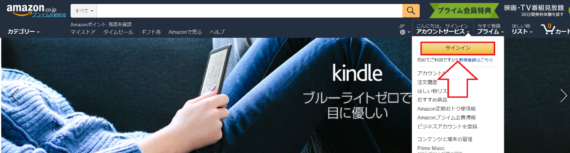 Amazonアカウント作成登録方法-1