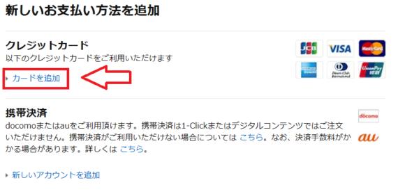 Amazon支払方法-2