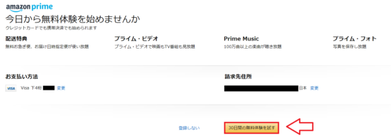 Amazonプライム自動更新の設定-7