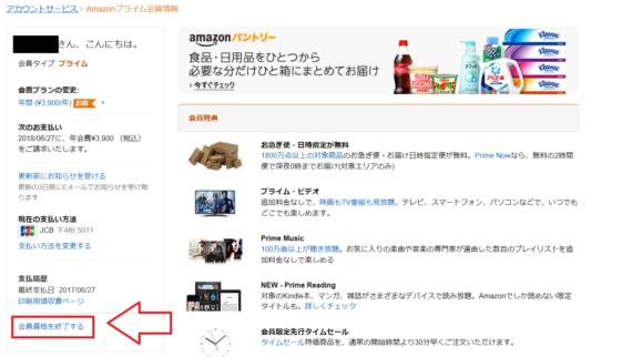 Amazonプライム自動更新の設定-14