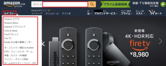 Amazonで買い物する方法-1