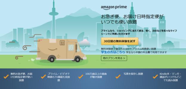 Amazonプライム自動更新の設定