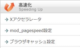 エックスサーバー高速化