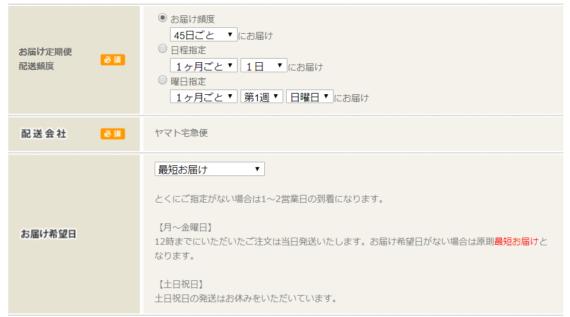 バランシング定期便の申し込み手順6