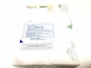 ユーグレナoneオールインワンクリーム口コミ検証レビュー2