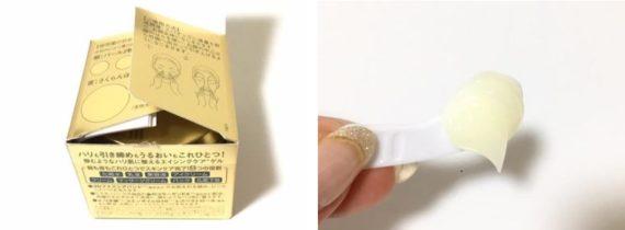 ドクターシーラボアクアコラーゲンゲルエンリッチリフトEXの口コミ検証レビュー7