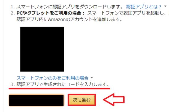 認証コードAmazon-3