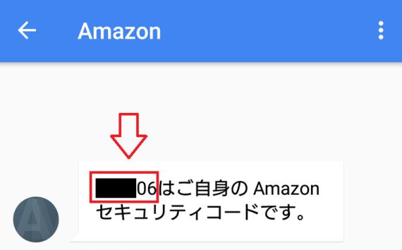 Amazon2段階認証設定の手順9