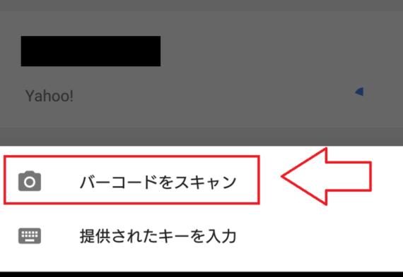 認証コードAmazon-1