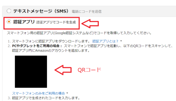 Amazon2段階認証設定の手順4