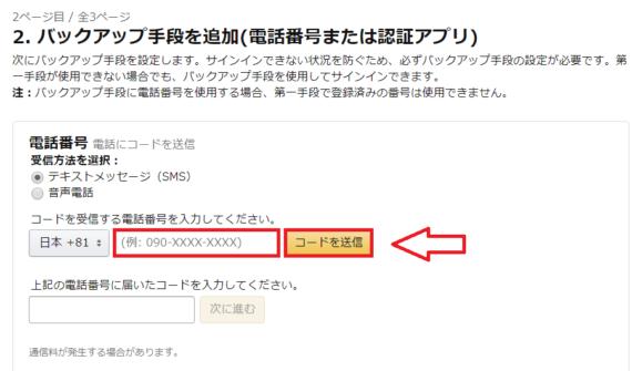 Amazon2段階認証-5