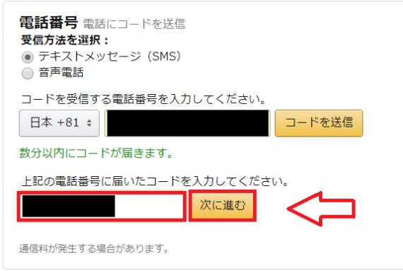 Amazon2段階認証-6