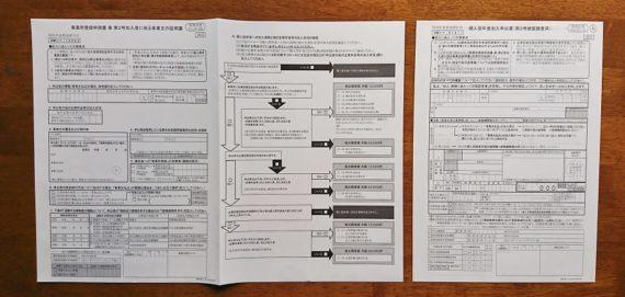 楽天証券でのiDeCo申し込みの流れと必要書類9