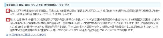SBI証券申し込み-5