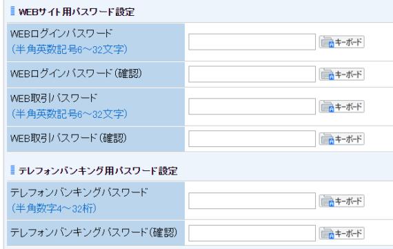 SBI銀行口座開設-2