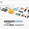 AmazonBusinessの特徴と登録手順