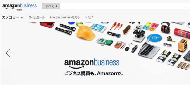 AmazonBusinessトップ