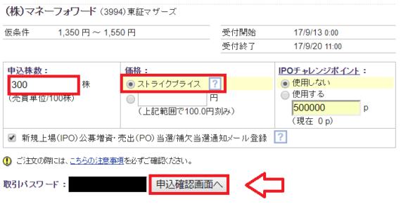 SBI証券IPO-10