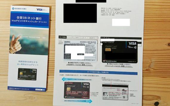 住信SBIネット銀行-2