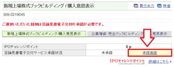 SBI証券IPO-8