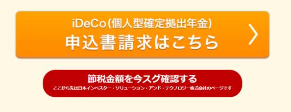 楽天証券iDeCo申し込みの流れ-1