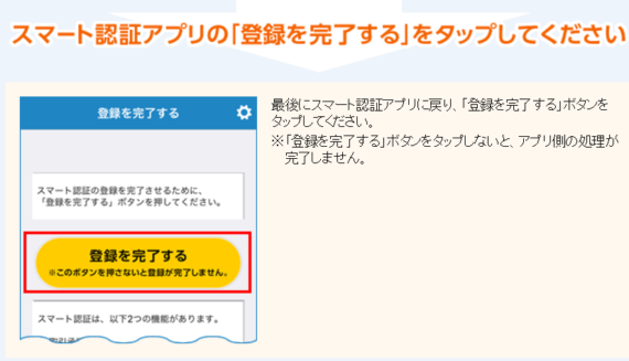 SBI銀行スマート認証-7