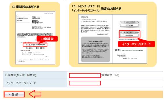 楽天証券でのiDeCo申し込みの流れと必要書類17