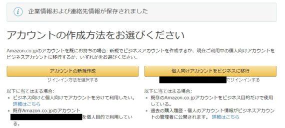 AmazonBusiness-4