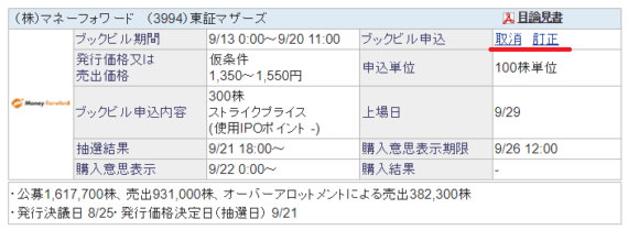 SBI証券IPO-12
