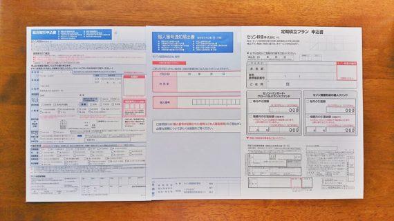 セゾン投信申し込み書-2