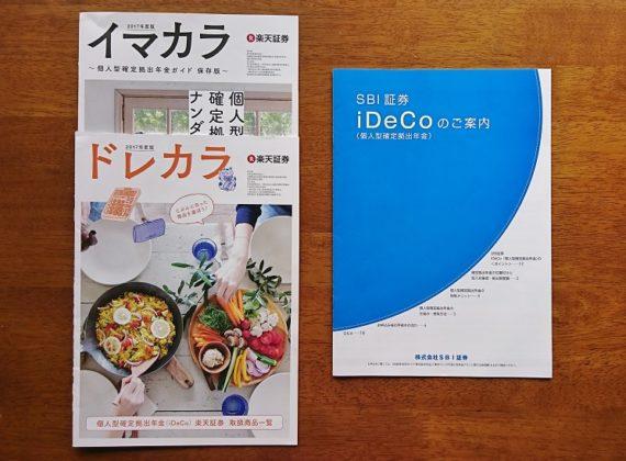 楽天証券でのiDeCo申し込みの流れと必要書類8