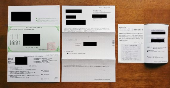 楽天証券でのiDeCo申し込みの流れと必要書類15
