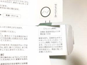 ファンケルマイルドクレンジングオイル口コミ検証レビュー6