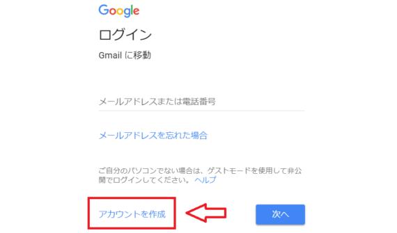 Gmail取得2