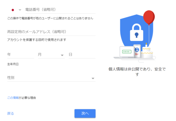 Gmail取得4