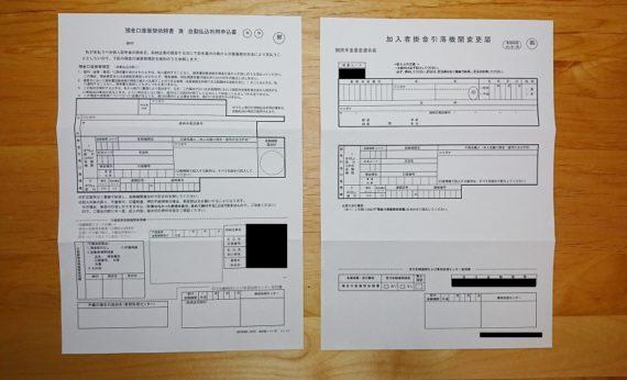 楽天iDeCo口座変更-2