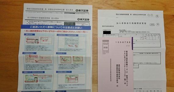 楽天iDeCo口座変更-1