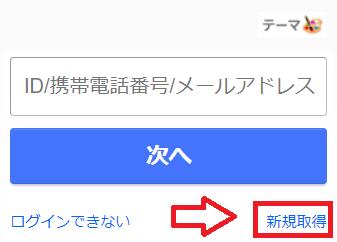 Yahoo!メール取得1
